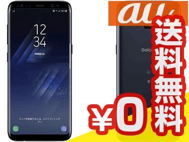 白ロム au Galaxy S8 SCV36 Midnight Black[中古Aランク]【当社3ヶ月間保証】 スマホ 中古 本体 送料無料【中古】 【 中古スマホとタブレット販売のイオシス 】