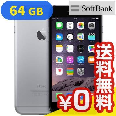 白ロム SoftBank iPhone6 Plus 64GB A1524 (MGAH2J/A) スペースグレイ[中古Aランク]【当社3ヶ月間保証】 スマホ 中古 本体 送料無料【中古】 【 中古スマホとタブレット販売のイオシス 】