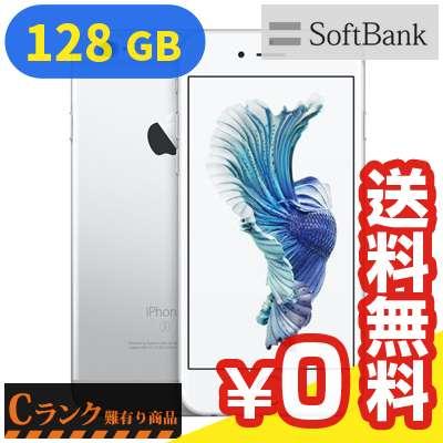 白ロム SoftBank 【SIMロック解除済】iPhone6s 128GB A1688 (MKQU2J/A) シルバー[中古Cランク]【当社3ヶ月間保証】 スマホ 中古 本体 送料無料【中古】 【 中古スマホとタブレット販売のイオシス 】