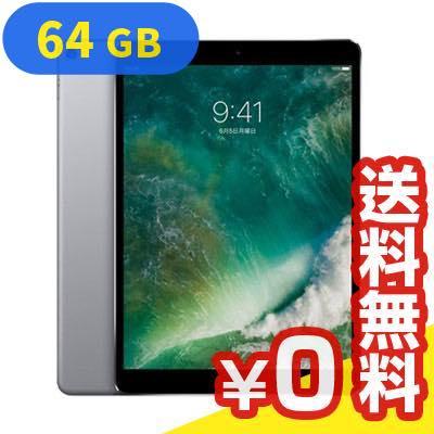 iPad Pro 10.5インチ Wi-Fi (MQDT2J/A) 64GB スペースグレイ[中古Aランク]【当社3ヶ月間保証】 タブレット 中古 本体 送料無料【中古】 【 中古スマホとタブレット販売のイオシス 】