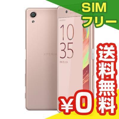 SIMフリー Sony Xperia X F5121 RoseGold 32GB [海外版SIMフリー][中古Cランク]【当社3ヶ月間保証】 スマホ 中古 本体 送料無料【中古】 【 中古スマホとタブレット販売のイオシス 】