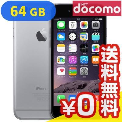 白ロム docomo iPhone6 64GB A1586 (MG4F2J/A) スペースグレイ[中古Bランク]【当社3ヶ月間保証】 スマホ 中古 本体 送料無料【中古】 【 中古スマホとタブレット販売のイオシス 】