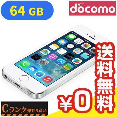 白ロム docomo iPhone5s 64GB ME339J/A シルバー[中古Cランク]【当社3ヶ月間保証】 スマホ 中古 本体 送料無料【中古】 【 中古スマホとタブレット販売のイオシス 】