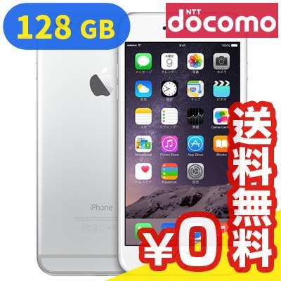 白ロム docomo iPhone6 Plus 128GB A1524 (MGAE2J/A) シルバー[中古Bランク]【当社3ヶ月間保証】 スマホ 中古 本体 送料無料【中古】 【 中古スマホとタブレット販売のイオシス 】