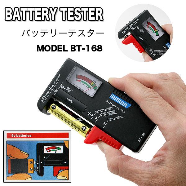 アナログタイプ【乾電池残量チェッカーBT-168】単1~5&9V形乾電池・ボタン電池1.5Vの測定が可能
