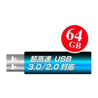 一流メーカー・USB3.0対応品【高速USBメモリ64GB】1年保証・USB2.0で使っても高速