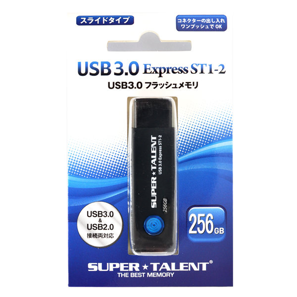 3年保証・大容量256GB高速【USBメモリST3U56ES12】USB3.0&USB2.0両対応・SuperTalent