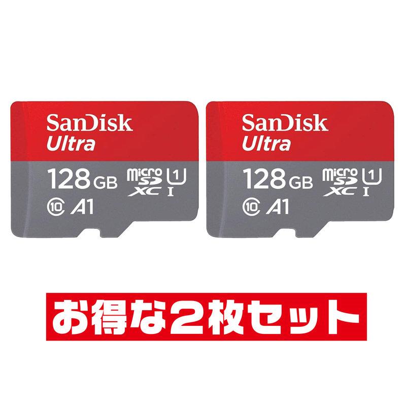 再再販 全品送料無料 3点以上の購入は事前メール相談で 必ず値引コード発行 サンディスクULTRA 128GB microSDXCカードSDSQUA4-128G-GN6MN UHS-I x2枚セット s 最大R=120MB Class10 商品 A1