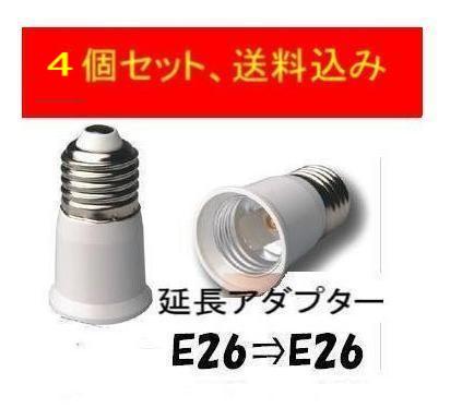 口金変換アダプターE12⇒E26 口金変換アダプターE26⇒E26で38mm延長できる、送料込み、4個セット、日本最安値に挑戦中!!