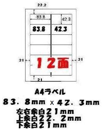 エーワン規格互換A4ラベルPCラベル ラベル 宛名ラベル コピー機用 紙ラベル ラベルシート 宛名シール プリンターラベル ラベルシール 1面 エーワン 規格互換A4ラベル 業務用 ラベル用紙 42.3mm OA用紙 12面ラベル100シートで1セット 83.8 x プリンター用紙 A4 大放出セール 表示用 宛名 爆買い新作