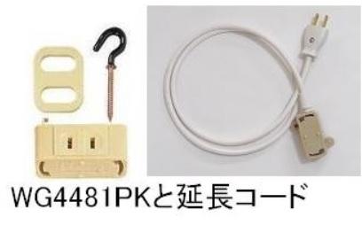 爆安 増改アダプタ1型 WG4481PK パナソニック引掛シーリング増改アダプタ1型 +増設用延長コード 2.5m 爆買い送料無料