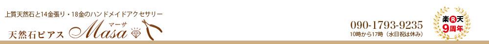 天然石ピアスマーサ:天然石 ピアス ネックレス アクセサリーの通販ショップ 天然石ピアスマーサ