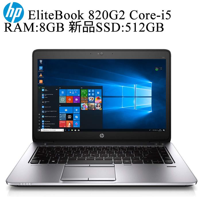 【在宅ワーク対応】HP EliteBook 820G2 第五世代Core-i5 RAM:8GB 新品SSD:512GB 正規版Office付 無線内蔵 USB3.0 Webカメラき 中古ノートパソコン モバイルパソコン Windows10 中古パソコン ウルトラPC zoom対応