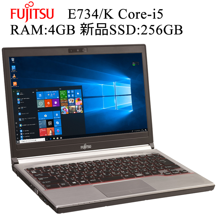 富士通 E734/K 第四世代Core i5 4GBメモリ 新品SSD256GB 正規品Office付き 13.3インチワイド 無線、Bluetooth内蔵 USB3.0 中古パソコン Win10 ノートパソコン Windows10 Pro 64bit FMV