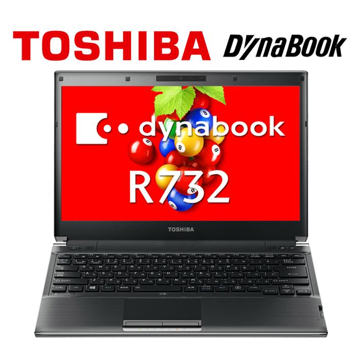 東芝 TOSHIBA DynaBook R732 【第三世代Core i5 4GBメモリ 高速SSD128GB 無線内蔵 USB3.0 HDMI eSATA 正規版Office付き】 中古ノートパソコン モバイルパソコン Windows10 Windows7 中古パソコン ウルトラPC 【あす楽】
