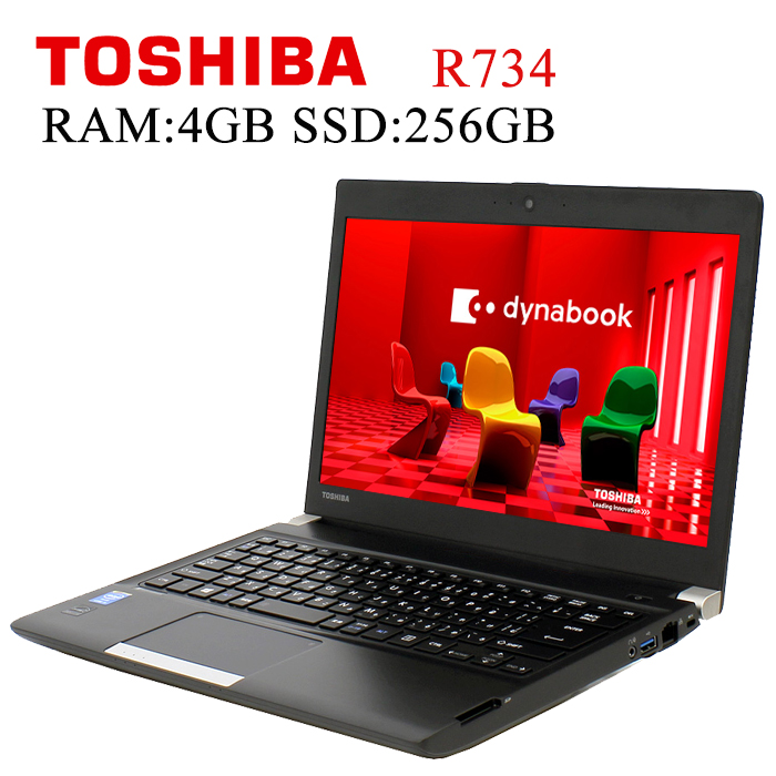 東芝 TOSHIBA 新型 R734 Core i5 第四世代 【4GBメモリ 高速SSD256GB搭載 USB3.0 内蔵無線 Bluetooth HDMI 正規版Office付き】 中古ノートパソコン Windows10 Pro 64bit 中古パソコン モバイルパソコン ウルトラPC 【あす楽】