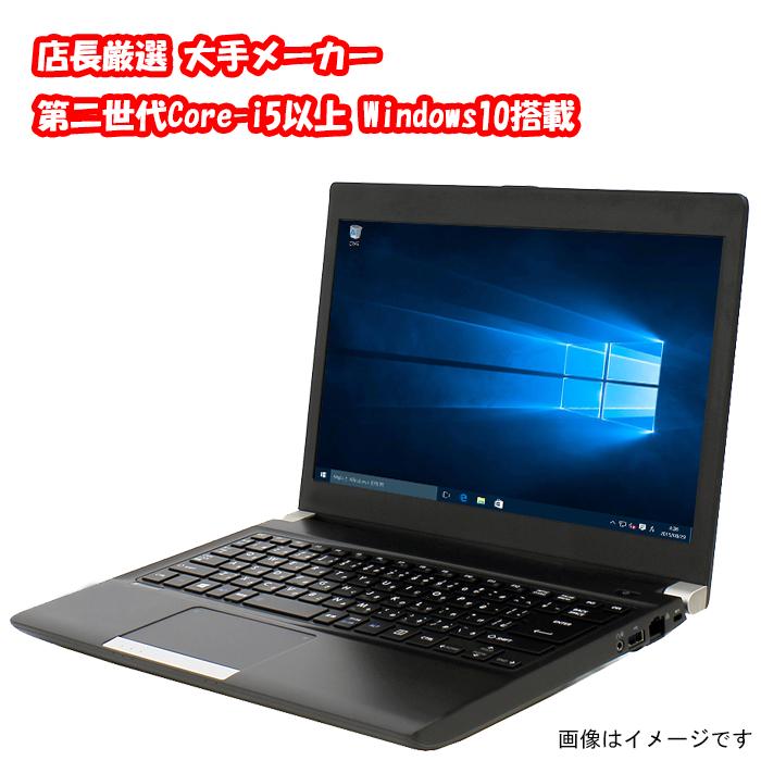 店長厳選お任せPC 【第二世代Core-i5以上 4GBメモリ SSD 128GB B5-A4サイズ 正規版Office付き Windows10 Pro 64bit 中古パソコン 中古ノートパソコン Win10【あす楽】