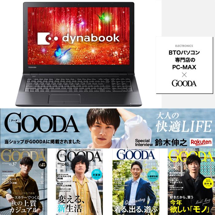 東芝TOSHIBADynaBookR732第三世代Corei54GBメモリ高速SSD128GB正規版Office付き無線内蔵USB3.0HDMI中古ノートパソコンモバイルパソコンWindows10中古パソコンウルトラPC