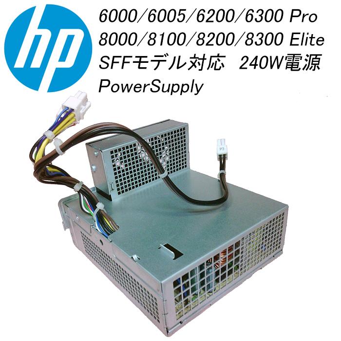 電源BOX 240W HP Compaq 6000 6005 6200 6300 Pro 8000 8100 8200 8300 Elite 【SFFモデル】対応交換用電源ユニット 240W PowerSupply  動作確認済み【あす楽】
