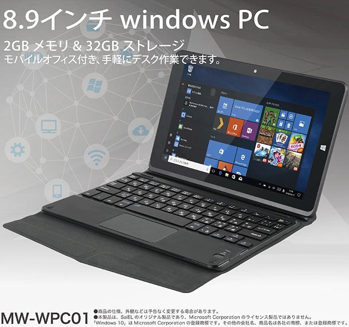 新品8.9インチタブレット ATOM-Z8350 1.44GHz 2GBメモリ 32GBストレージ WindowsPC 2in1 日本語キーボード付き 国内安心1年間保証 Windows10 M-WORKS MW-WPC01 メーカー保証あり【あす楽】