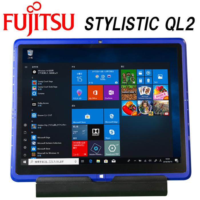 富士通 QL2 【第三世代Core i5 4GBメモリ SSD 64GB 11インチ タッチペン ドッキングステーション 性能抜群! Windows10 Pro搭載 お買い特品 STYLISTIC QL2 FMVNQL7PA Win10 中古ノートパソコン 中古タブレットPC