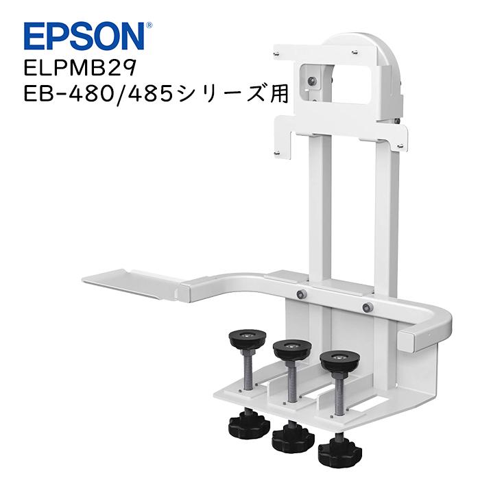 EPSON プロジェクター 壁掛け金具 ELPMB29 EB-480/485シリーズ用 テーブル投写金具【中古】