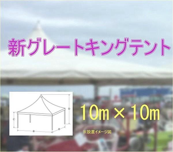 越智工業所 新グレートキングテント 10M×10M 集会用パイプテント 新GK【中古】