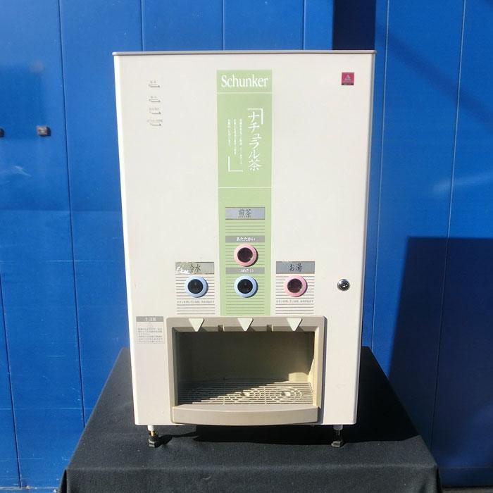 富士電機 粉末自動給茶機 電気茶沸器 BHF11TY 2004年 【中古】