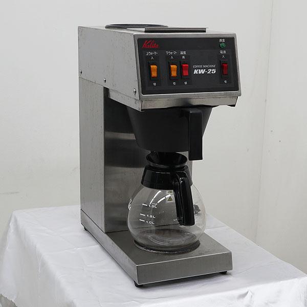 カリタ 業務用 コーヒーマシン KW-25 1.8L 【中古】