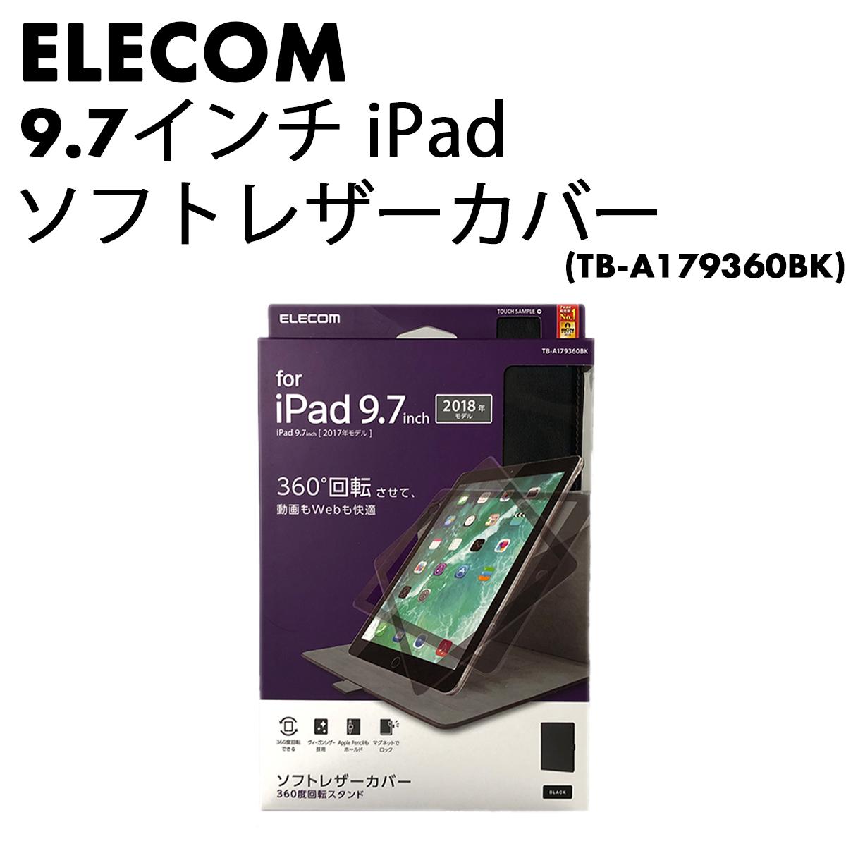 P3倍 再再販 送料無料 ELECOM 美品 9.7インチiPad TB-A179360BK Sランク 中古 ソフトレザーカバー