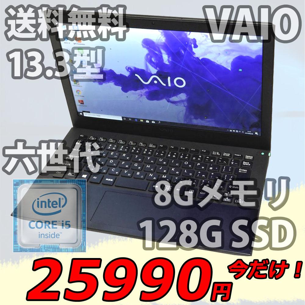 Windows10 高性能 六世代Core i5-6200u 日本最大級の品揃え 8GB 爆速128G-SSD カメラ 無線 Office付 Win10 税込送料無料 フルHD SONY 良品 ノートパソコン 中古パソコン VJS131 即日発送 VAIO あす楽対応 通常便なら送料無料 13.3インチ 中古PC