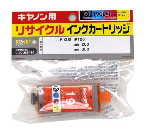 CANON リサイクルインクカートリッジ 6個セット BCI-19Color カラー 〔対応機種〕・PIXUS ip100/mini360/mini260