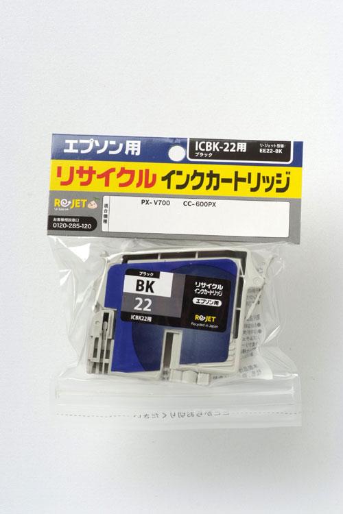 EPSON リサイクルインクカートリッジ ICBK22 ブラック 3個/ シアン 1個/ マゼンタ 1個/ イエロー 1個/計6個セット 〔対応機種〕・PX-V700/CC-600PX
