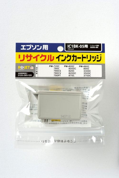 EPSON リサイクルインクカートリッジ 6個セット IC1BK05 ブラック 〔対応機種〕・PM-3500C/3300C/890C/880C/780C/720C