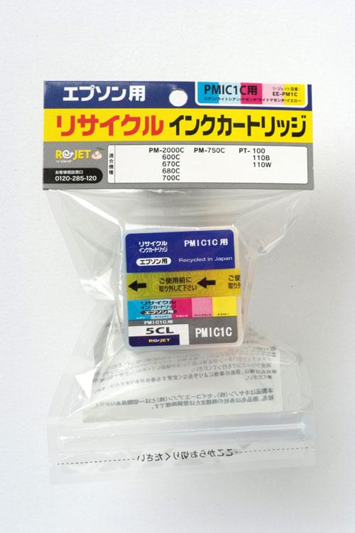 EPSON リサイクルインクカートリッジ 6個セット PMIC1C カラー5色 〔対応機種〕・PM-2000C/750C/700C/680C/670C/600C