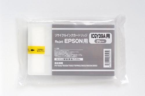 EPSON リサイクルインクカートリッジ ICGY39A グレー 〔対応機種〕・PX-7500/9500/7500N/75PRN2/9500N