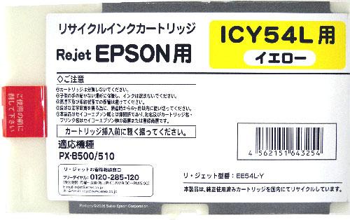 EPSON リサイクルインクカートリッジ ICY54L イエロー 〔対応機種〕・PX-B300/B30C4/B310/B31C6/B500/B50C4