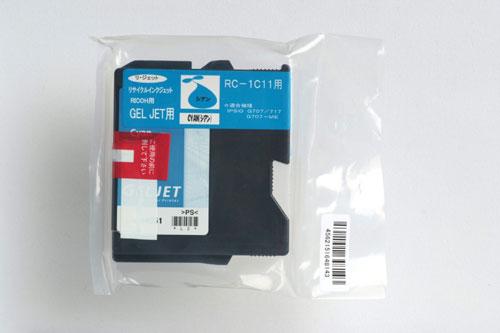 RICOH リサイクルインクカートリッジ RC-1C11 シアン 3個セット 〔対応機種〕・IPSIO G707/707ME/717