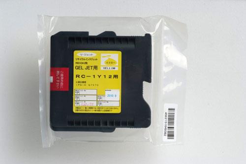 RICOH リサイクルインクカートリッジ RC-1Y12 イエロー 3個セット 〔対応機種〕・IPSIO G7570