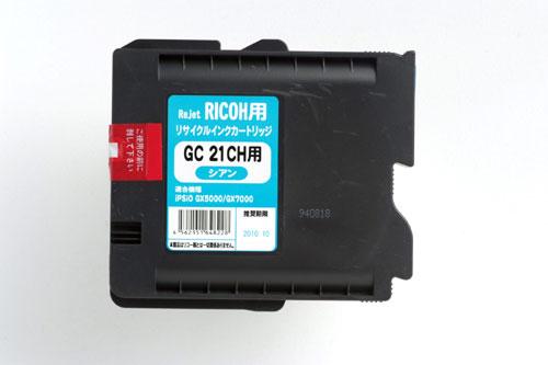 RICOH リサイクルインクカートリッジ大容量 GC21CH シアン 3個セット 〔対応機種〕・IPSIO GX5000/7000