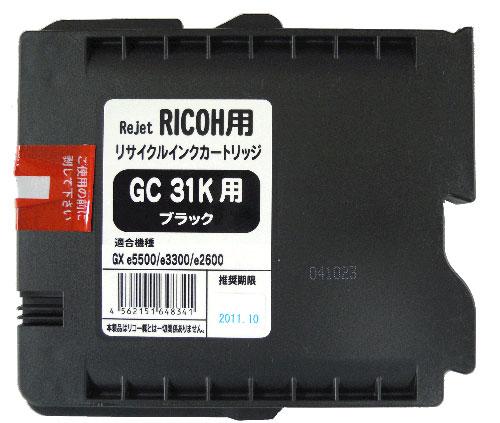 RICOH リサイクルインクカートリッジ GC31K ブラック 2個他3色5個セット 〔対応機種〕・IPSIO GXe2600/e3300/e5500/e7700