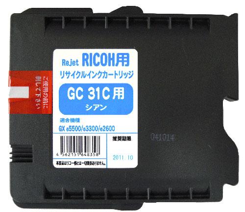 RICOH リサイクルインクカートリッジ GC31C シアン 5個セット 〔対応機種〕・IPSIO GXe2600/e3300/e5500/e7700