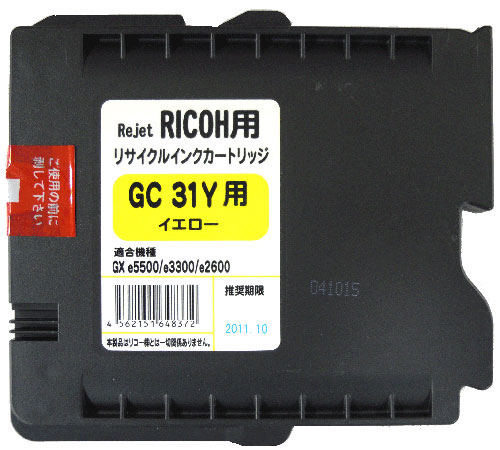 RICOH リサイクルインクカートリッジ GC31Y イエロー 5個セット 〔対応機種〕・IPSIO GXe2600/e3300/e5500/e7700