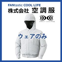 フード付屋外用ファン付き作業服 空調服 KU90800(空調服のみ)金属チタンで赤外線反射夏の炎天下での作業を快適に★