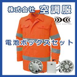 アゼアス高視認性空調服電池ボックスセットブラックファン0190B20