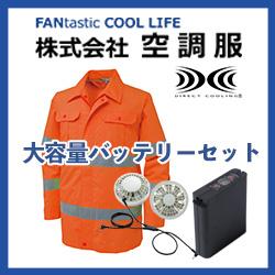 アゼアス高視認性空調服大容量バッテリーセットブラックファン0190B22