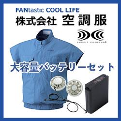 電設作業用半そでファン付き作業服 空調服ブラックファン5732B22(空調服、ファン、大容量バッテリー、ケーブルのセット)夏の炎天下での作業を快適に★