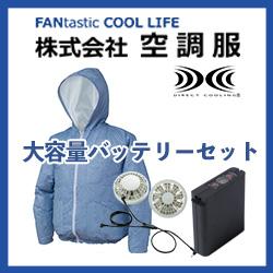 左ポケット付使い切り空調服大容量バッテリーセットブラックファン6190B22