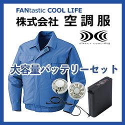 綿薄手 長袖ファン付き作業服 空調服大容量バッテリーセット ブラックファン0550B22(空調服、ファン、大容量バッテリー、ケーブルのセット)夏の炎天下での作業を快適に★