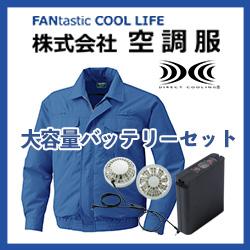フルハーネス対応 綿薄手 長袖ファン付き作業服 空調服グレーファン 055FG22(空調服、ファン、大容量バッテリー、ケーブルのセット)夏の炎天下での作業を快適に★